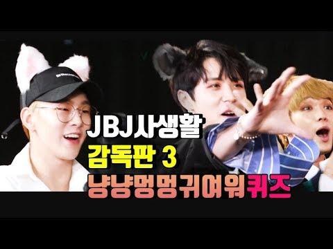 [JBJ] 제비제의 사생활 감독판 (PD CUT) 3탄 - 냥냥멍멍귀여워 퀴즈 & 미공개 영상