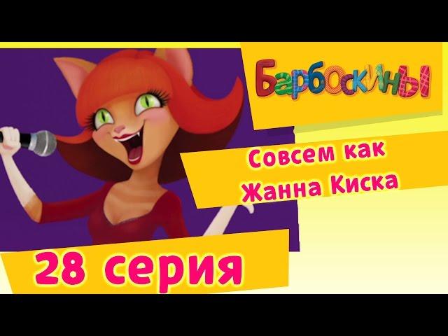 Барбоскины - 28 Серия. Совсем как Жанна Киска (мультфильм)
