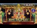 శ్రీవారి కళ్యాణోత్సవం | Srivari Kalyanotsavam |17-06-19 | SVBC TTD