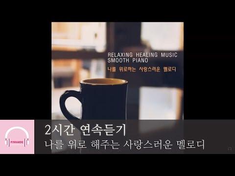 [마음의 위로가 되는 피아노 연주모음곡,2 HOURS The Best Relaxing Music : 나를 위로하는 사랑스러운 멜로디 연주곡 모음 입니다.