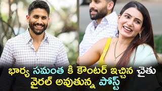 Naga Chaitanya's counter reply to wife Samantha gets 17,00..
