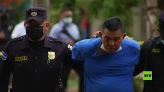 العثور على عشر جثث في منزل شرطي سابق في السلفادور
