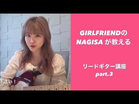 【それだけ。】GIRLFRIENDのNAGISAが教えるリードギター③