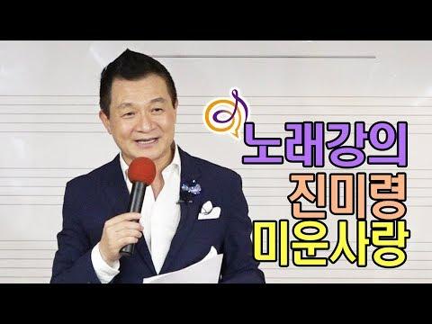 진미령 - 미운사랑 노래강의 / 작곡가 이호섭