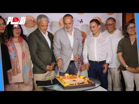 البنك الشعبي يحتفل بعيده الـ 55 في خدمة مغاربة العالم