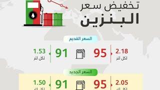 تخفيض أسعار البنزين في السعودية بنزين 95 بنزين 91 ...