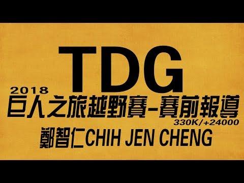 2018巨人之旅越野賽-賽前報導 鄭智仁CHIH JEN CHENG