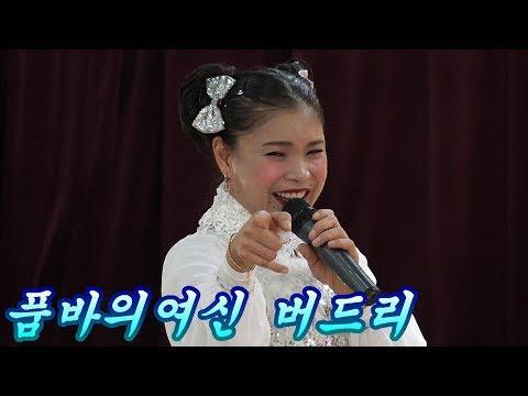💖품바의여신 버드리💖 사천 삼천포와룡 로타리클럽 연수회 초청공연