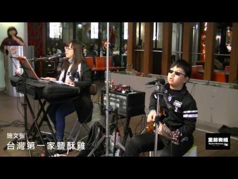 施文彬 - 台灣第一家鹽酥雞 [Guitar cover by 張育程]
