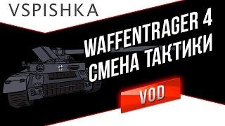 Waffenträger - Смена тактики. Как вам ПТ-ки в 9.6?
