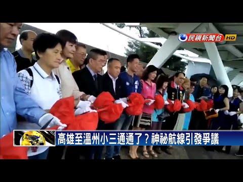 旗津到溫州小三通惹議  還扯上走私貨船-民視新聞