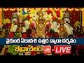 Vaikuntha Ekadashi Celebrations 2020 LIVE | Vaikunta Ekadashi At Bhadrachalam Live |YOYO TV Channel