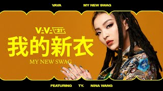 VAVA - 我的新衣 My New Swag (Feat. Ty. & 王倩倩) (華納 Official HD 官方MV)