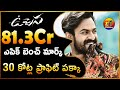 Rock Solid 81.3Cr: Uppena 3 Weeks Total Collections  Uppena 21 Days Total Gross Collections