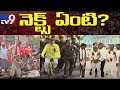 AP SCS : What is the next strategy of AP political parties