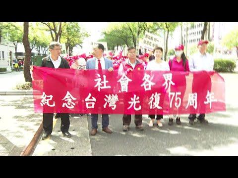 1025兩岸紀念台灣光復75周年