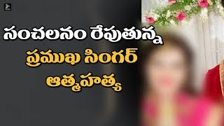 Playback singer commits suicide over dowry harassment..