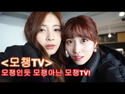 [모챙TV] 모챙TV가 재미없다고? 얼~마나 재밌게요?!