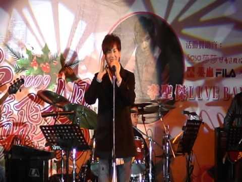 20091218李聖傑2009愛在飛揚單身聯誼派對-古老的大鐘(Live Band)