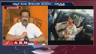 Director Chinni Krishna Reacts On YS Sharmila Controversy..
