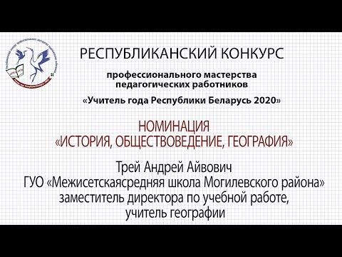География. Трей Андрей Айвович. 23.09.2020