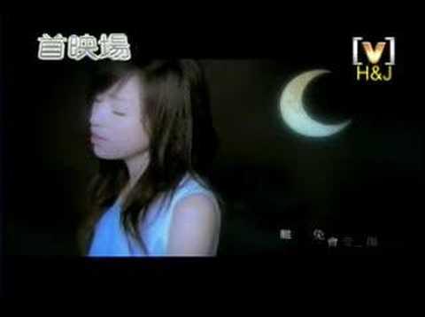 王心凌-愛你(月光)