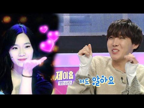 """방탄소년단 제이홉 """"심으뜸 SNS에 좋아요 눌렀다"""" 고백 @스타킹 20160112"""