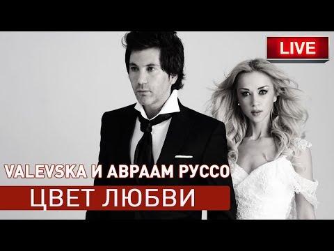 Авраам Руссо и Наталья Валевская Цвет любви