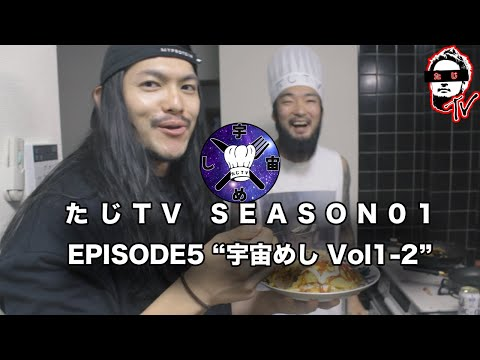 たじTV SEASON01 / EPISODE05