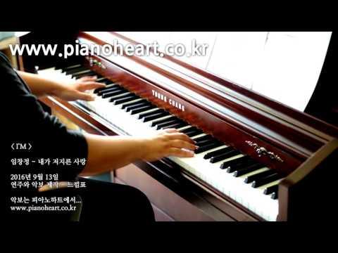 임창정 - 내가 저지른 사랑 피아노 연주, (Lim Chang Jung -  The Love That I Committed),pianoheart