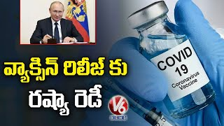 Breaking News: Russia Ready To Release Its COVID Vaccine | Special Report | V6 News