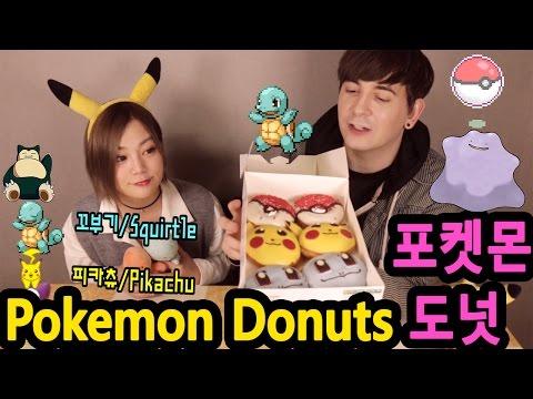 데이브 [포켓몬스터 도넛 먹어보기! 에리나와 함께] Trying Pokemon Donuts with Erina!