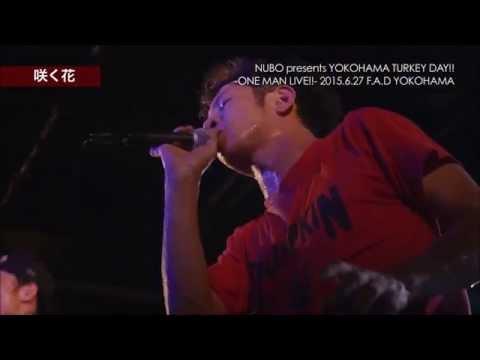 8/21発表!!【ワンマン_ダイジェスト映像】NUBO presents YOKOHAMA TURKEY DAY!! -ONE MAN LIVE!!- 2015.6.27 @横浜F.A.D