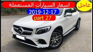عاجل اسعار السيارات المستعملة 17-12-2019 part 27 -