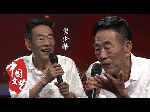 《中国文艺》 20170428 向经典致敬 本期致敬人物——相声表演艺术家 杨少华