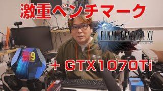 【自作PC】i9-9900k + 1070Ti FF15激重ベンチマーク快適か
