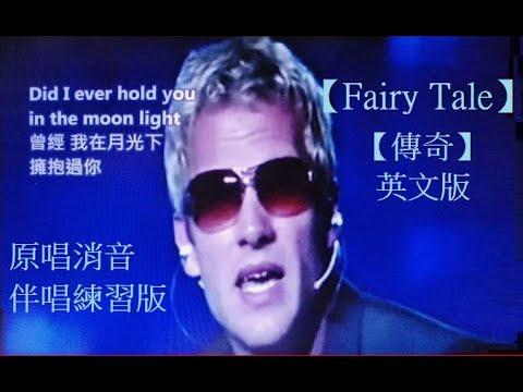 【Fairy Tale】-【傳奇】英文版- Michael Learns to Rock- Lyrics- 原音+原影+中英文字幕專版