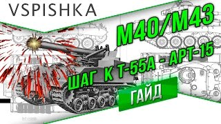 M40/43 - Бог Войны. ЛБЗ АРТ-15 и получение Т-55А!