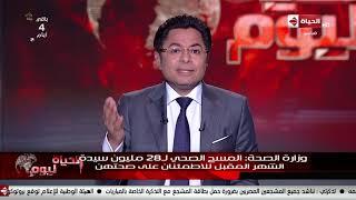 الحياة اليوم - وزارة الصحة مسح صحي لـ 28 مليون سيدة لف ...