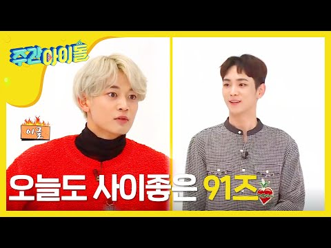 (Weekly Idol EP.272)Strong guy 'SHINEE's DANCE WAR'