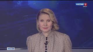 «Вести Омск», итоги дня от 27 января 2021 года