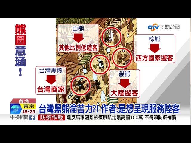 台灣黑熊成中國貓熊的苦力?熊熊上河圖歧視!?