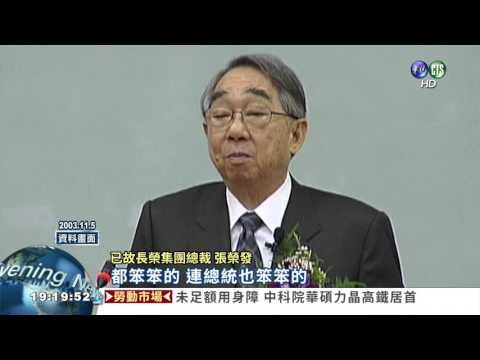 長榮總裁張榮發辭世 享壽90歲