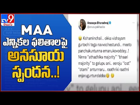 Results changed overnight? Anasuya raises doubts over MAA election results