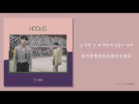 【韓繁中字】HOONS (훈스) - I C U (얘가 이렇게 예뻤나)