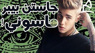 جاستن بيبر (Justin Bieber) دمية اليهود التي سحرت عقول الشباب! | بالتعليق الصوتي