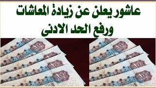 عاشور يعلن زيادة المعاشات رسميا الى 2000 جنيه ورفع الحد الادنى الى ...