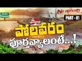 Story Board : What Will be AP Govt's Next Plan about Completion of Polavaram Project?