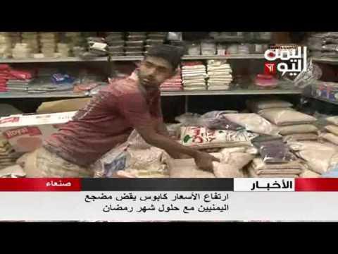 ارتفاع الاسعار . كابوس يقض مضاجع اليمنيين مع حلول الشهر الكريم