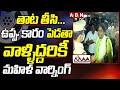 తాట తీసి... ఉప్పు కారం పెడతా || Maa Association Member Warns || ABN Telugu